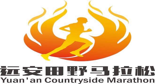2020 远安田野马拉松(赛事取消)