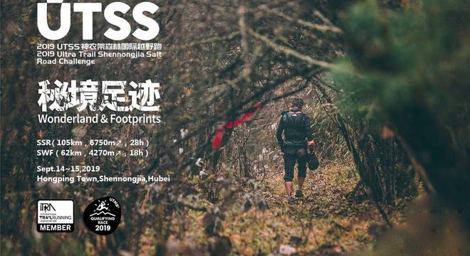 2019 UTSS神农架森林国际越野跑