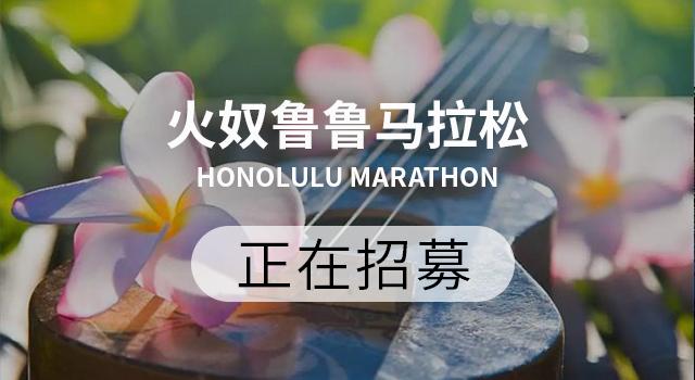 2018火奴鲁鲁(夏威夷)马拉松