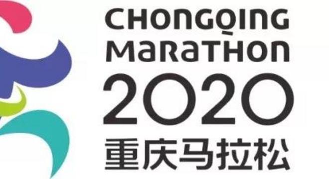 重庆国际马拉松赛