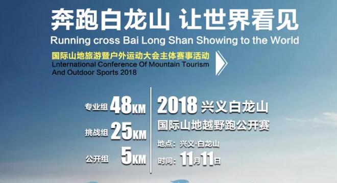 2018 兴义白龙山国际山地越野跑公开赛