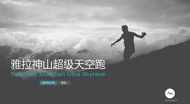 雅拉神山超级天空跑