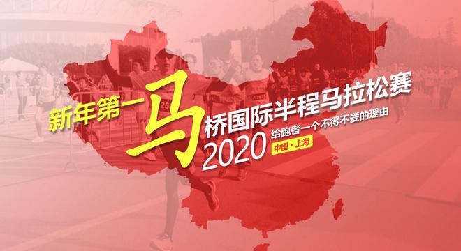 上海银行·2020 上海马桥国际半程马拉松赛