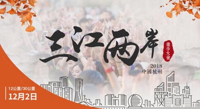 2018 杭州三江两岸徒步大会 百川向海-钱塘绿道毅行