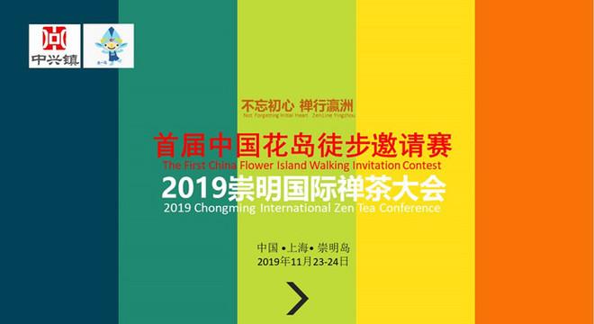 首届中国花岛徒步邀请赛暨 2019 崇明国际禅茶大会