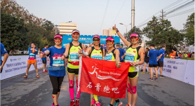 2018 荆州国际马拉松