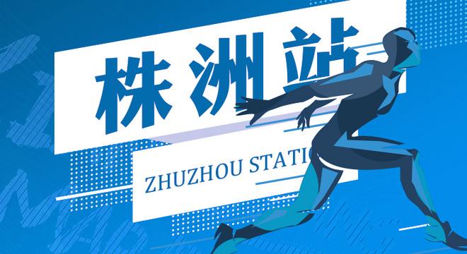 2019 湘江马拉松赛-株洲站
