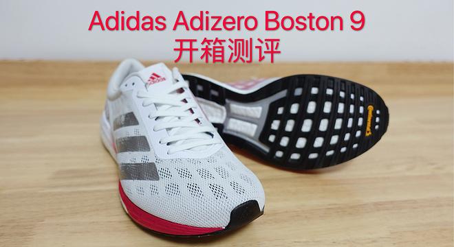 改头换面,中底不变—Adidas adizero Boston 9 开箱测评