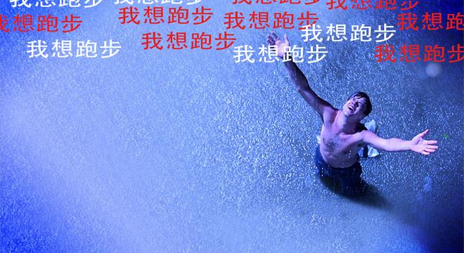 跑者的夏天Part2:下雨天了怎么办,我好想……跑