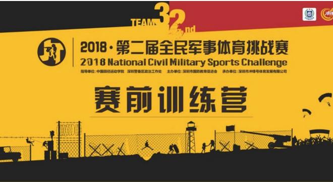 战地急救+荒野求生 · 2018全民军事体育挑战赛训练营(第三期)