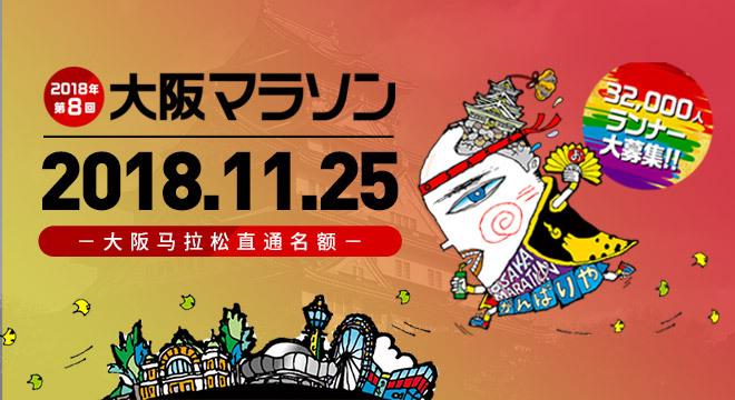 大阪马拉松