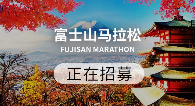 2018富士山马拉松