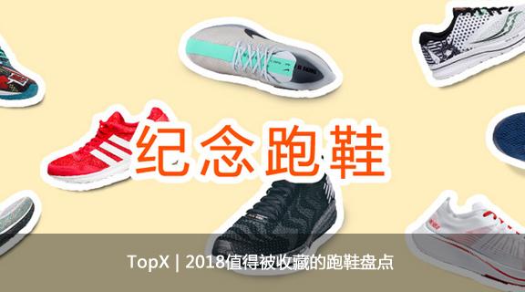 TopX | 2018值得被收藏的跑鞋盘点