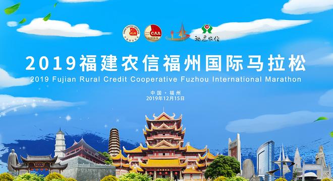 2019 福建农信福州国际马拉松