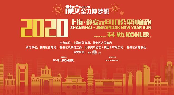 2020 上海·静安元旦10公里迎新跑