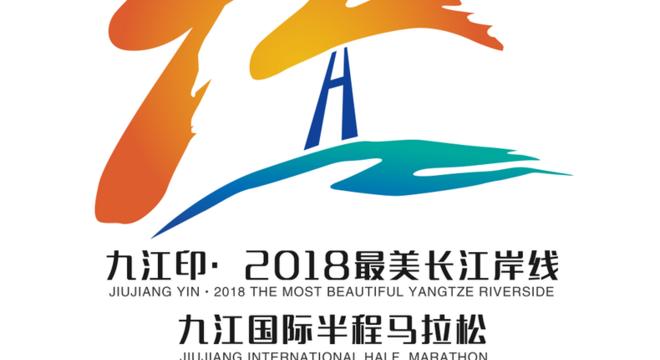 九江印·2018最美长江岸线九江国际半程马拉松