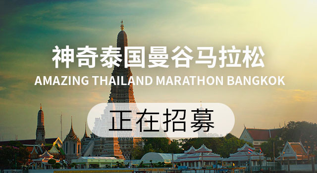 2019神奇泰国曼谷马拉松