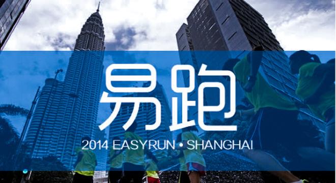 上海最文艺的路跑赛道—2014易跑赛开赛在即
