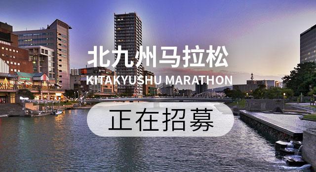2019北九州马拉松