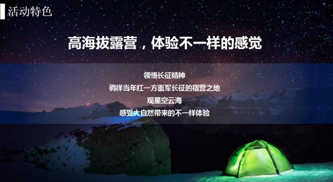 """小金县第四届""""长征第一大雪山--夹金山"""" 山地定向越野挑战赛"""