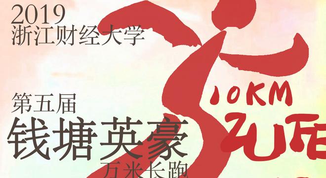 """浙江财经大学 2019 年第五届 """"钱塘英豪""""万米长跑"""