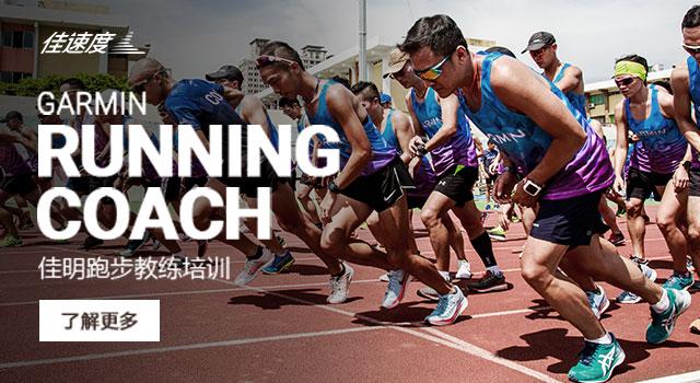 2018 GARMIN RUNNING COACH 佳明跑步教练训练营
