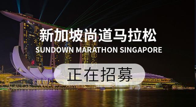 2019新加坡尚道马拉松