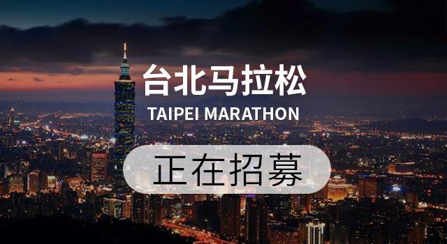 2018台北马拉松