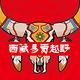 我们有易贡茶场的雪域藏茶,你有西藏易贡越野挑战赛的故事吗?