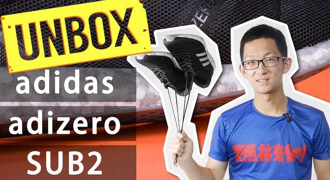 UNBOX | 新型boost材料出山,揭开adidas adizero SUB2的神秘面纱