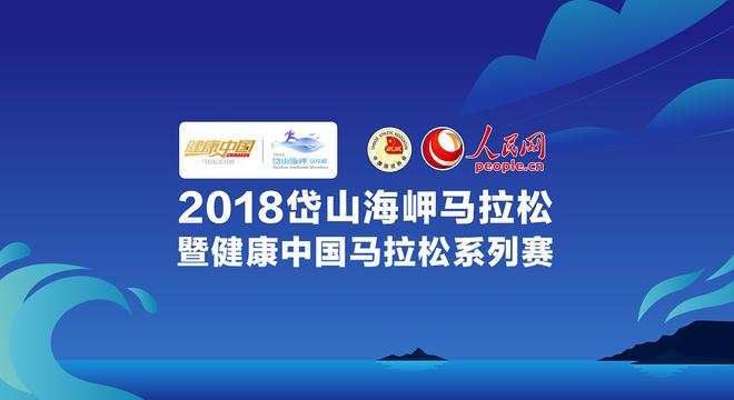 岱山海岬马拉松赛暨健康中国马拉松系列赛