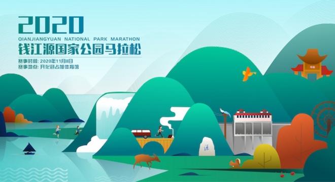 2020 钱江源国家公园马拉松