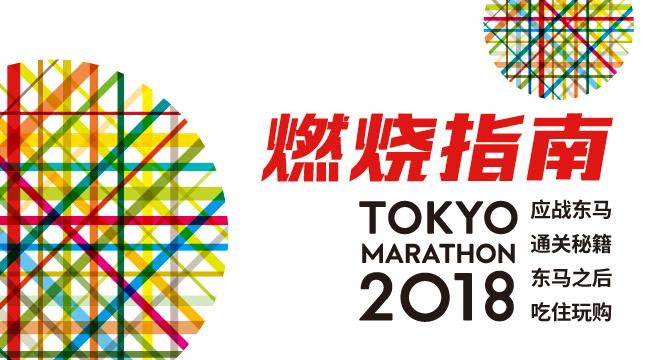 燃烧指南 | 去东京 跑马拉松