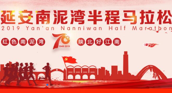 2019 延安南泥湾半程马拉松赛
