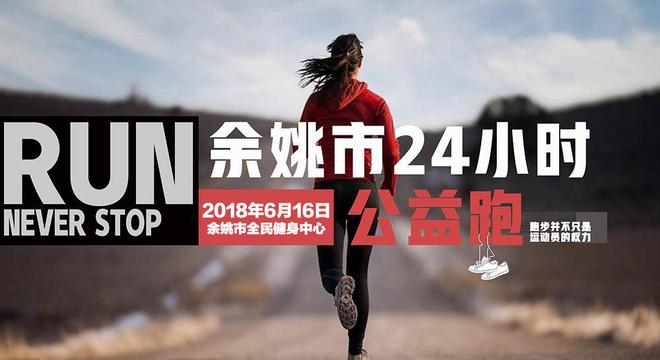 """""""斤斗云健身""""杯 2018 余姚市24小时公益接力赛"""