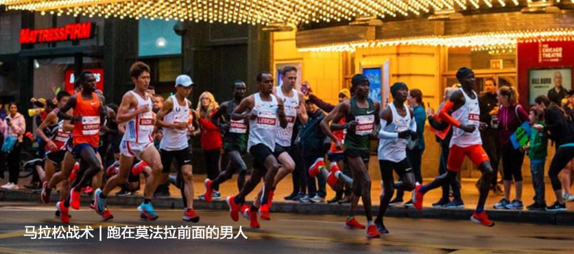 马拉松战术 | 跑在莫法拉前面的男人