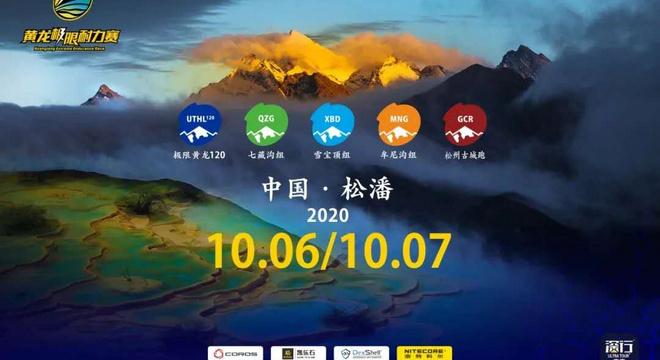2020年黄龙极限耐力赛
