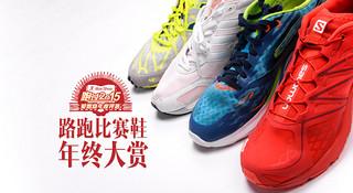 2015年度评选 | 路跑比赛鞋