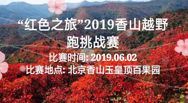 """2019 """"红色之旅""""香山越野挑战赛"""