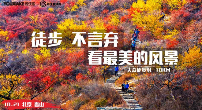 游侠客第二届香山国际登山节