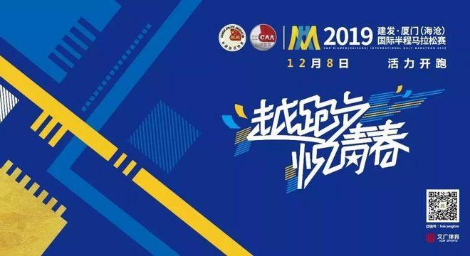 2019建发厦门(海沧)国际半程马拉松赛参赛号码发布,点这里查询!