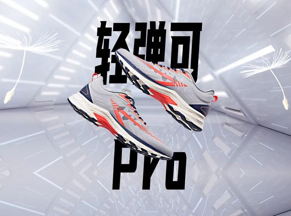 田协发布线上马拉松指导意见 匹克发布氢弹001-Pro | 跑圈十件事