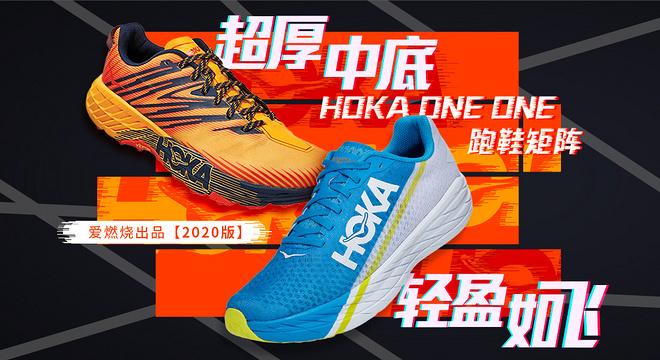 超厚中底 轻盈如飞 HOKA ONE ONE跑鞋矩阵(2020版)