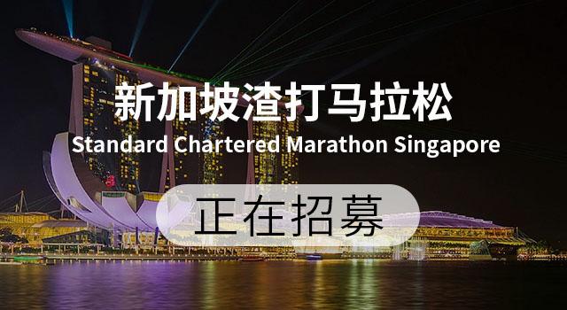 2018新加坡渣打马拉松