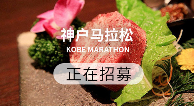 2018神户马拉松