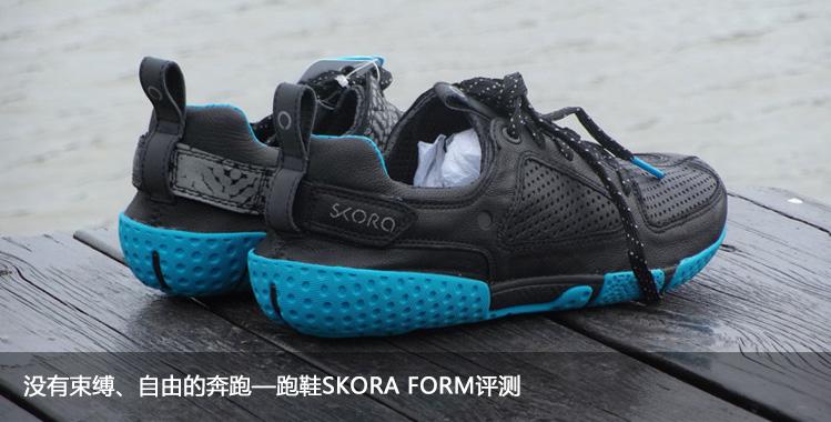 没有束缚、自由的奔跑—跑鞋SKORA FORM评测