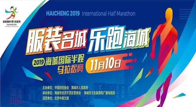 2019 海城国际半程马拉松赛(取消)
