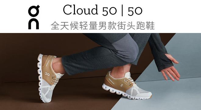 望鄉叔叔測評———On Running全天候輕量街頭跑鞋 Cloud 50/50