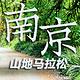 南京山地马拉松