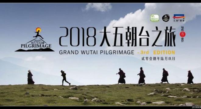 2018 大五朝台之旅 第叁界
